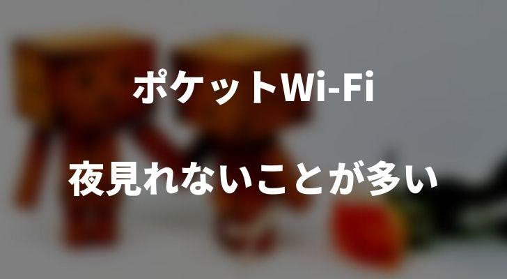 ポケットWi-Fiを利用してAmazonプライムビデオが見れない
