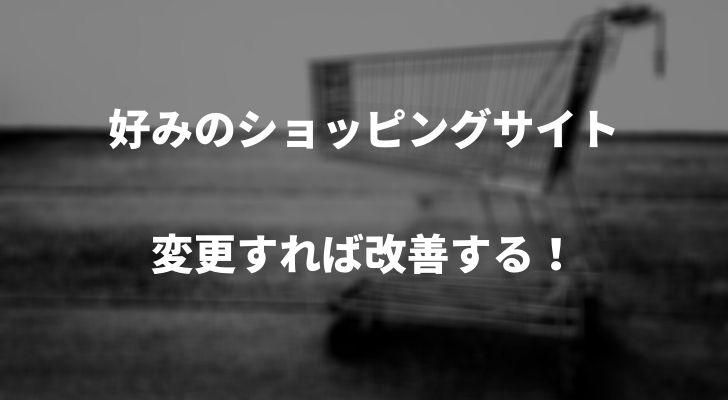 UNKNOWN_MARKETPLACE_FOR_USERを直すために好みのショッピングサイトをAmazon.co.jpに変更