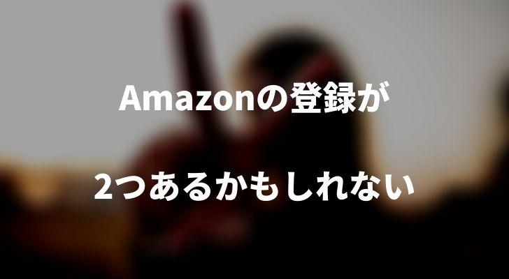 UNKNOWN_MARKETPLACE_FOR_USERが改善されない場合、Amazonアカウントを2つ持っているかも