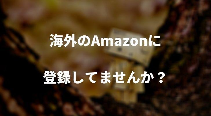 改善されない場合、海外のAmazonアカウントを持っていませんか?