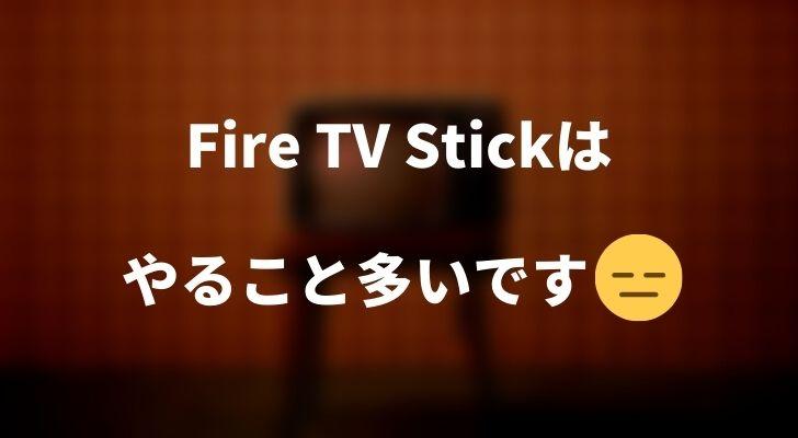 Fire TV StickでAmazonプライムビデオが見れない