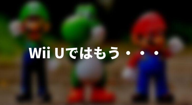 Wii UでAmazonプライムビデオが見れない