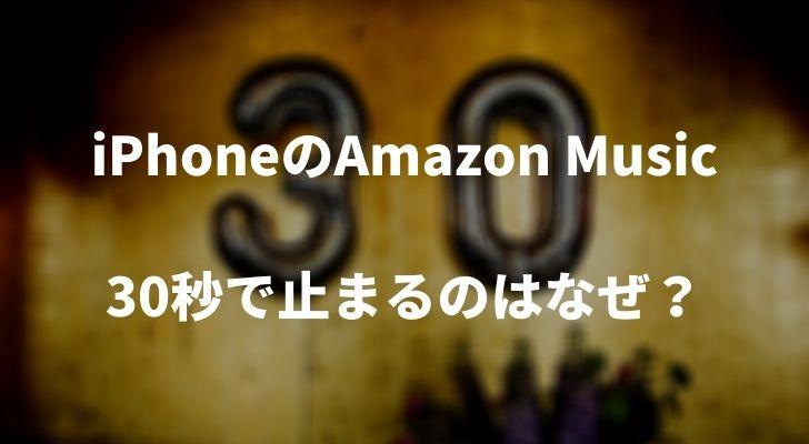 iOS端末でAmazon Musicが30秒しか聞けない