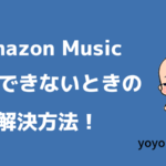 Amazon Musicを再生できない?99%解決できる対処法公開【完全版】