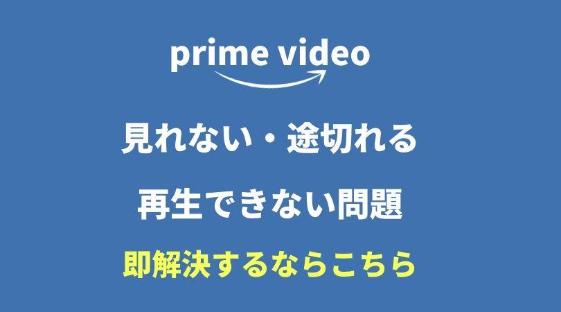 Amazonプライムビデオが見れない?99%見れるようになる解決策【完全版】