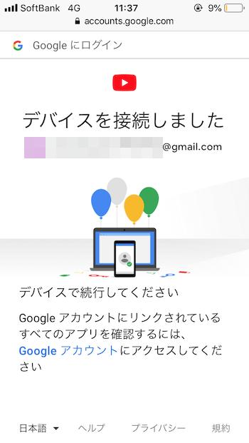 Googleにログイン3