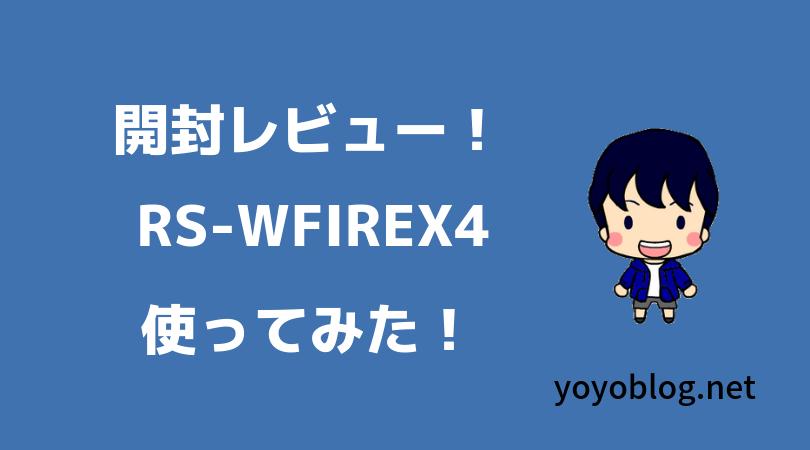 スマート家電コントローラRS-WFIREX4を使ってみた【開封レビュー】