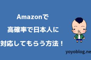 Amazonカスタマーサービスで中国人を避けて日本人オペレーターに繋げる手段