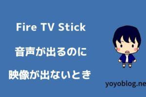 Fire TV Stickで音声は出るのに映像が出ないときの即解決方法