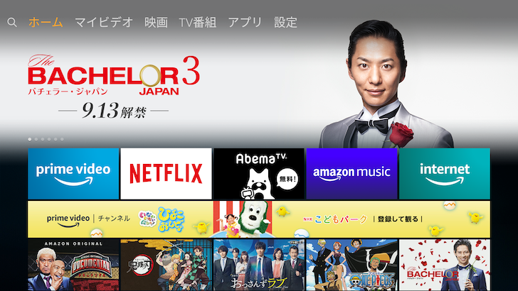 Fire TV StickでYouTubeを見る