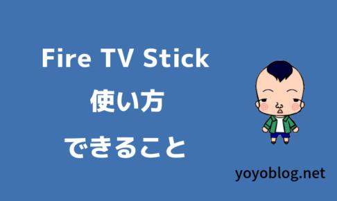 Fire TV Stickの使い方とできることを解説【ファイヤースティック】