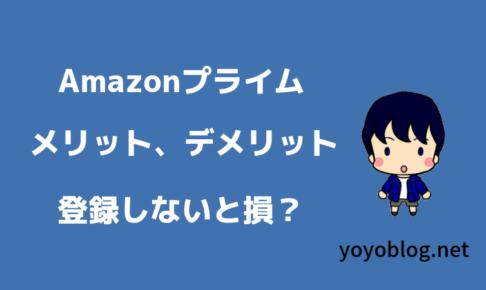 【2019年】プライム会員のメリット、デメリット【登録しないと損?】