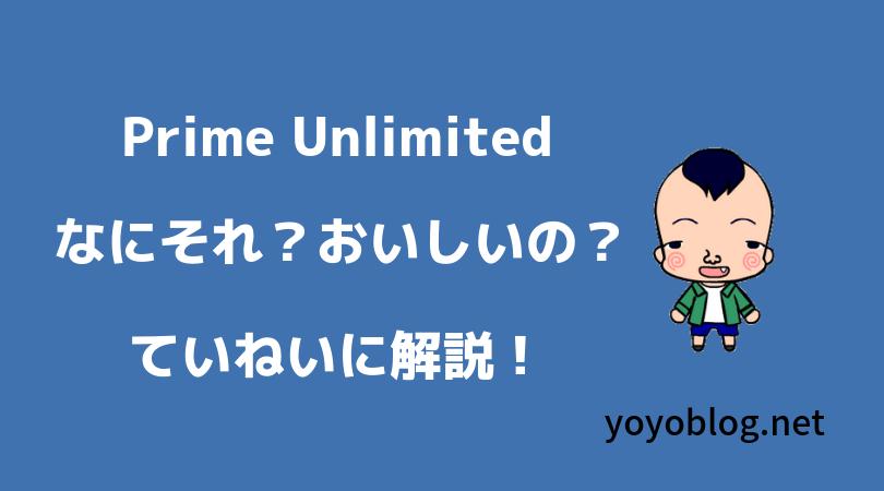 Prime Unlimitedとは?かんたん便利な利用方法をていねいに解説