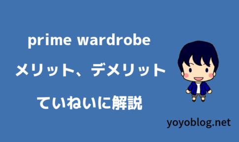 プライムワードローブのメリット、デメリット【Prime Wardrobe】