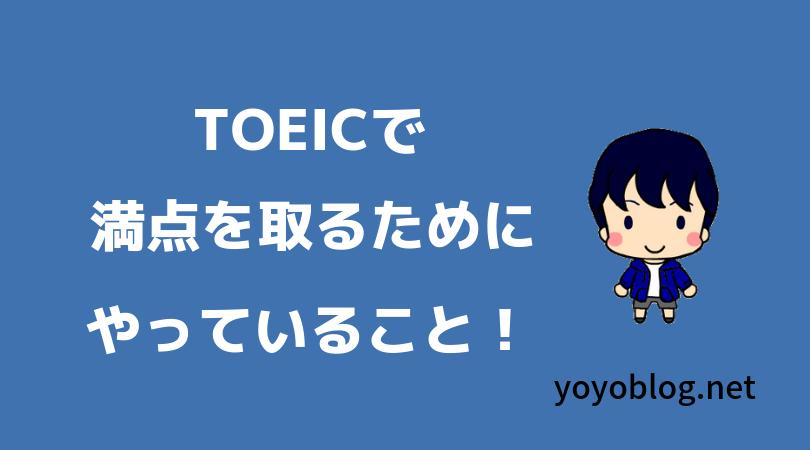 【TOEIC初心者】満点を目指すためにやってること【400点】