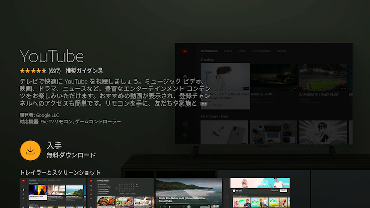 Fire TV StickでYouTubeを見る1