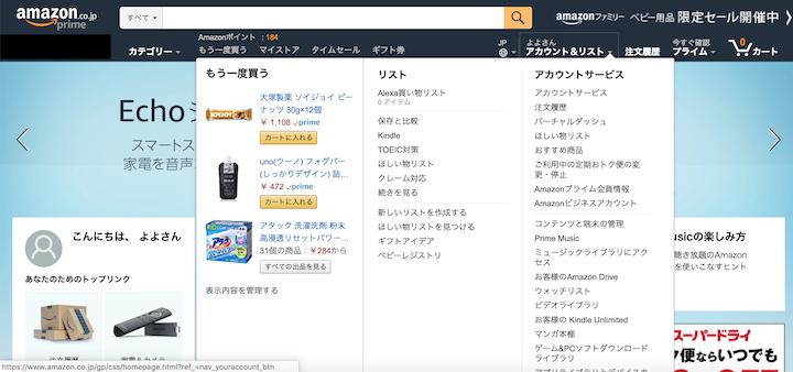 Amazonのサイトから定期購読を解約する1