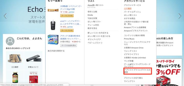 Amazonのサイトから定期購読を解約する2