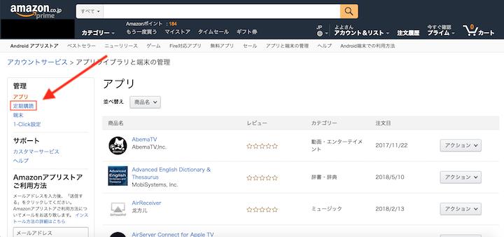 AmazonのサイトからU-NEXTを解約する3