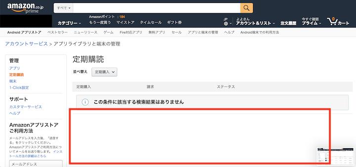 AmazonのサイトからU-NEXTを解約する4