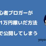 初心者ブロガーが収益1万円稼いだ方法を無料公開