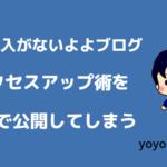 検索流入がないブログのアクセスアップ術を大公開【初心者ブロガー】