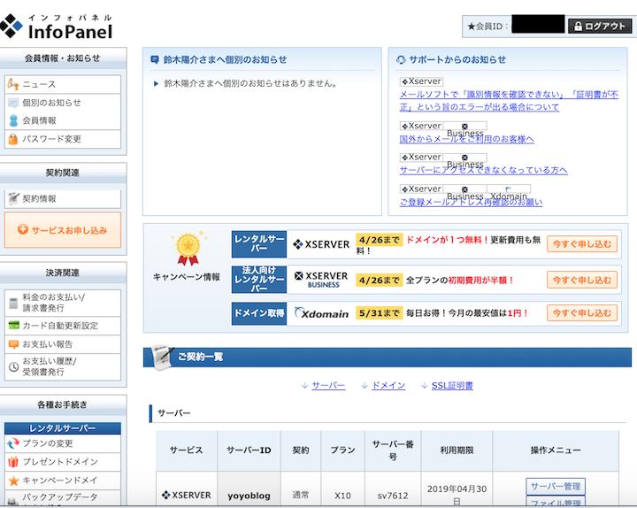 インフォパネル管理画面