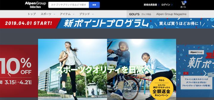 スポーツデポ・ゴルフ5・アルペン【公式オンラインストア】
