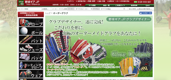 野球ギア.JP