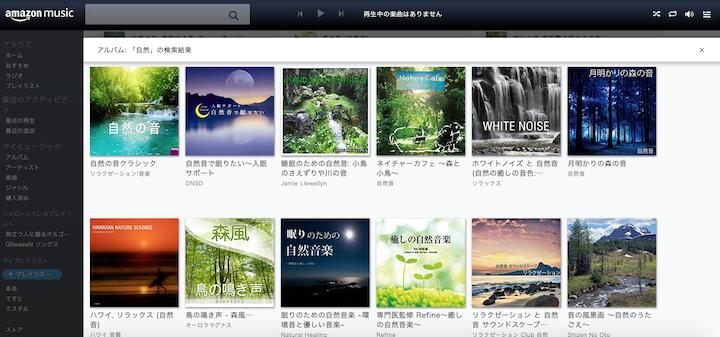 自然の音アルバム1