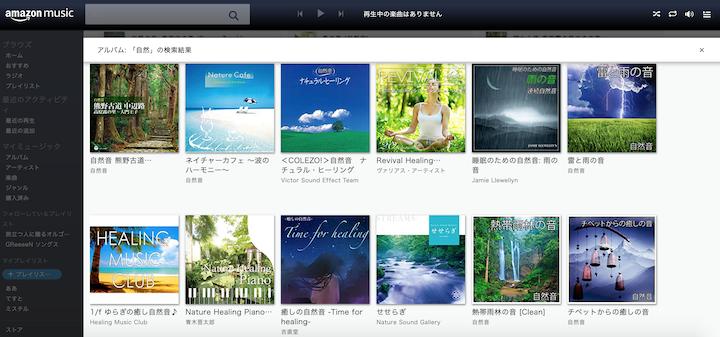 自然の音アルバム2