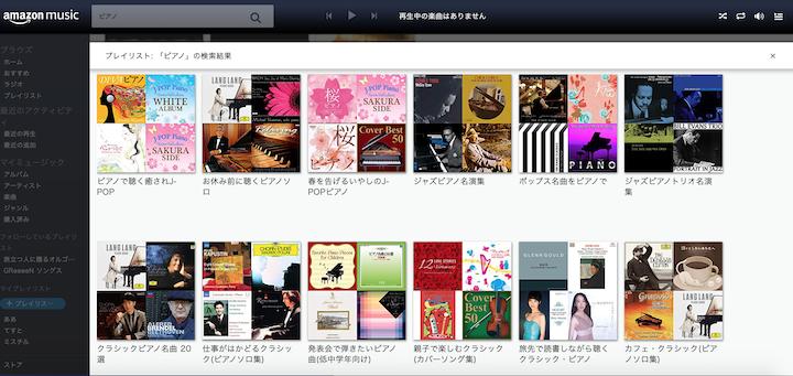 ピアノプレイリスト2