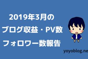 【2019年3月】雑記ブログPV数・収益報告【検索流入ほとんどなかった】
