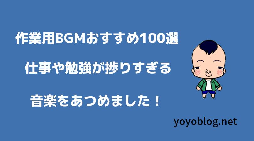 【2019年最新】作業用BGMおすすめ100選!勉強・仕事が捗りすぎる音楽