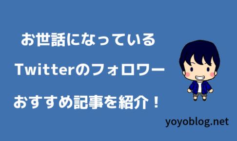 Twitterフォロワーさんのブログ紹介と感想【フォロワー1000人記念】