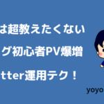 ブログ初心者のTwitter運用テクニック公開【本当は超教えたくない】