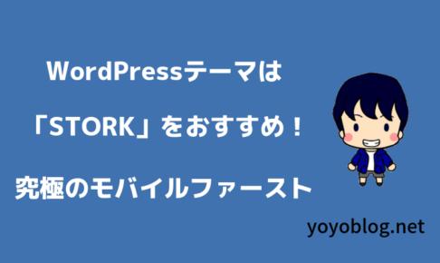 WordPressおすすめテーマはSTORK(ストーク)!究極のモバイルファースト