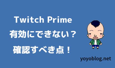 Twitch Primeを有効にできないときのポイントを6個にまとめてみました