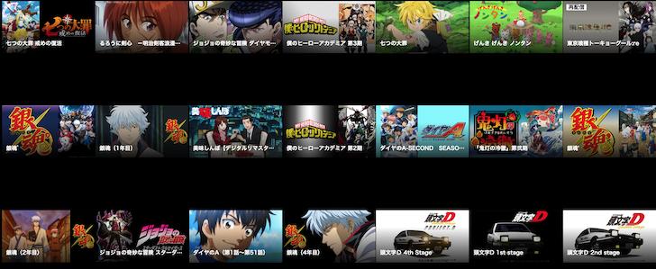 dTVで見れるアニメ3