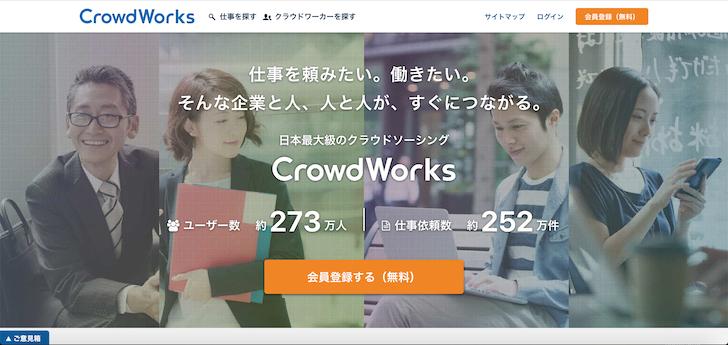 自分のスキルを売れるサイト:クラウドワークス