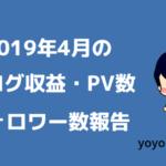 【2019年4月】雑記ブログPV数・収益報告【Google検索流入が増えた】