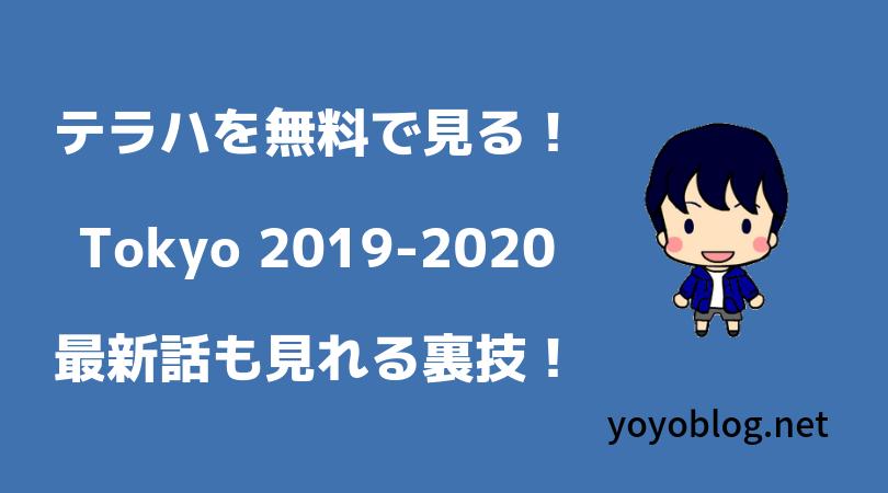 テラスハウスを無料で見る方法!Tokyo2019-2020も有り【2019年6月最新】