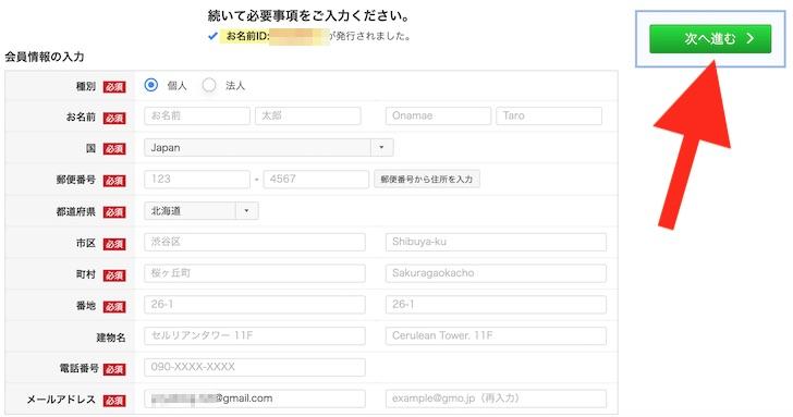 お名前.com登録情報入力