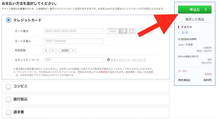 お名前.comお支払い方法を選択