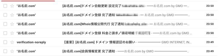 お名前.comメール受信画面