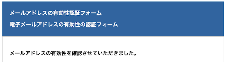 お名前.comメール認証
