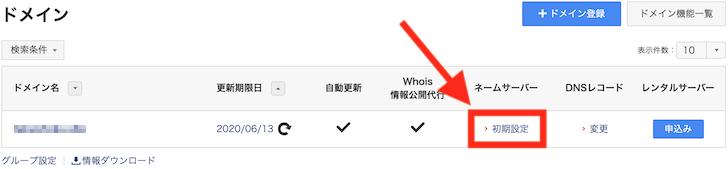 お名前.com初期設定