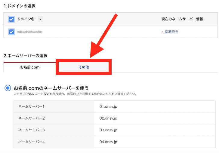 お名前.com初期設定2