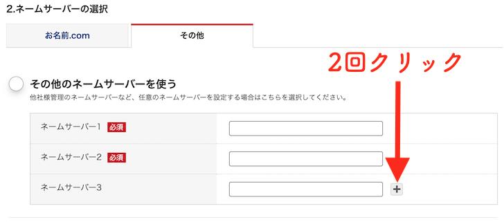 お名前.com初期設定3