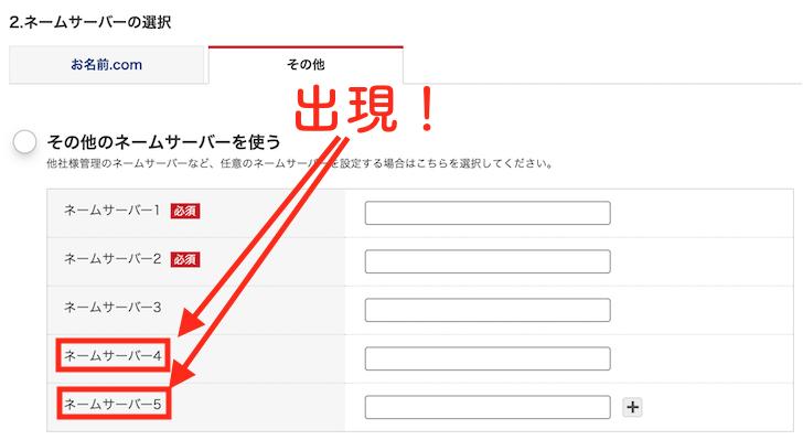 お名前.com初期設定4
